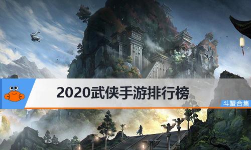 2020武侠手游
