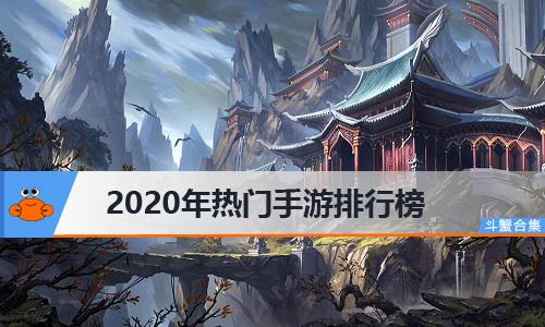 2020热门手游
