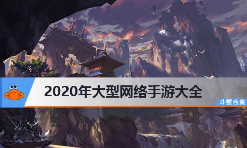 2020大型网络手游