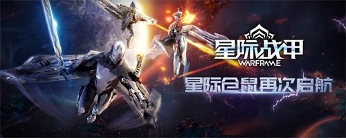 《星际战甲》TennoCon庆典预热开启!国服更新积极筹备中!