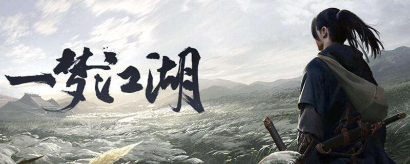 一梦江湖沧海连招