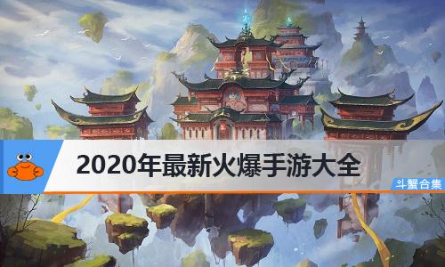 2020最新火爆手游