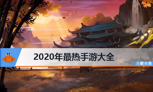 2020最热手游