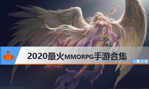 2020最火mmorpg手游合集