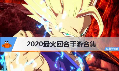 2020最火回合手游