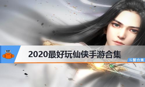 2020最好玩仙侠手游