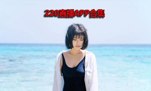 220直播APP合集