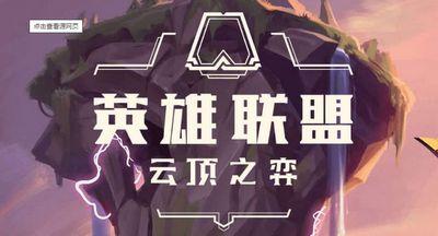 LOL云顶之弈10.13皇风组合之星守女警的玩法攻略