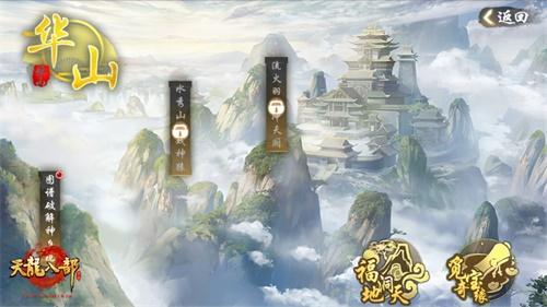 《天龙八部手游》X西岳华山 武侠文创定制版本·华山今日先锋开测