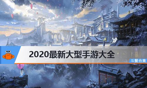 2020最新大型手游