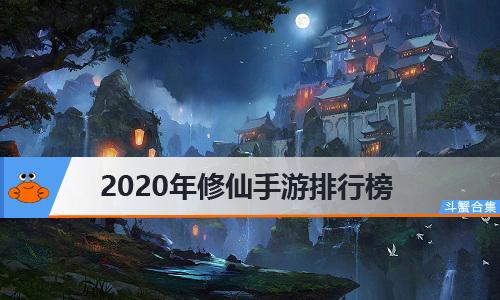 2020修仙手游
