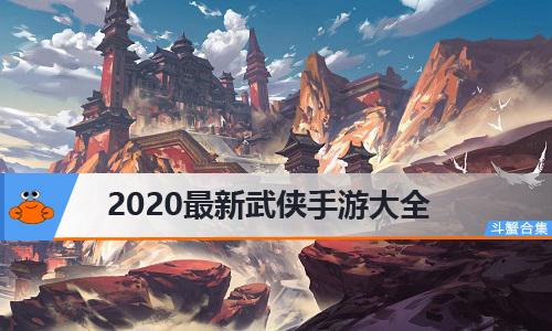 2020最新武侠手游