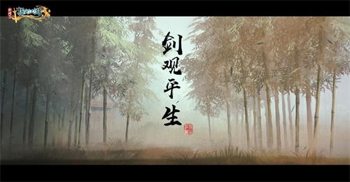 《剑网3:指尖江湖》藏剑手书《剑观平生》倾情放送