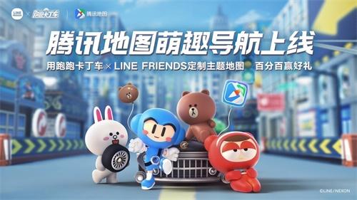 """您的""""萌趣导航团""""上线!跑跑卡丁车×LINE FRIENDS腾讯地图主题来袭"""