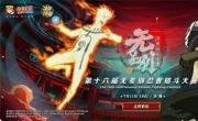 倒计时1天!《火影忍者》手游第16届无差别决赛7月11日开战!