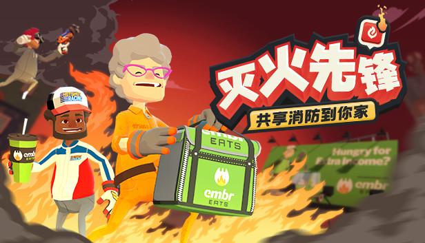 《灭火先锋》新增新玩法:先锋外卖