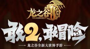 周深游戏直播首秀 《龙之谷2》花式营销掀起人气热潮