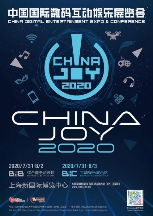 带来日本的匠心服务,电心App正式确认参展2020 ChinaJoyBTOB