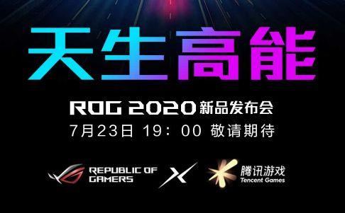 天生高能  ROG游戏手机3将于7月23日正式发布
