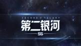 第二银河游戏怎么样