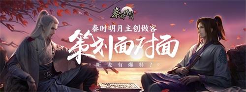《秦时明月世界》手游亮相CCG!策划面对面直播将带来第六季神秘爆料?