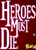 英雄必須死