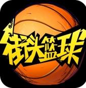 《街头篮球》FSPL职业联赛冒泡赛收官   Onestar王者归来