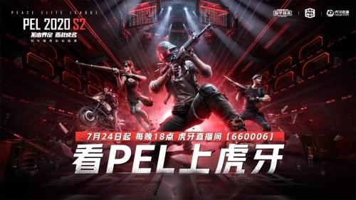 上虎牙直播,PEL 2020 S2 赛季7月24日火热开赛!