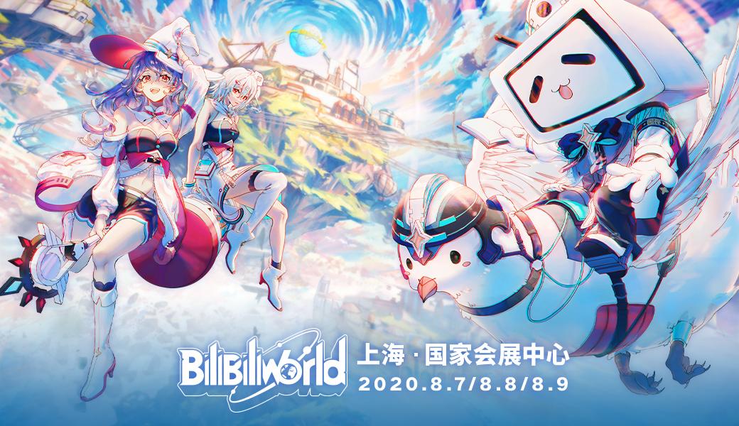 哔哩哔哩电竞舞台首亮相上海BilibiliWorld 2020 超多精彩活动等你来嗨!