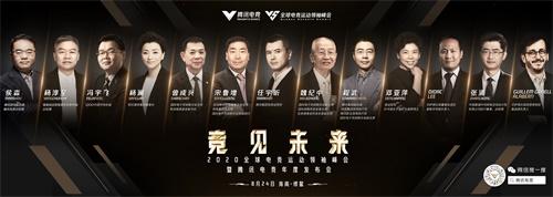 全球电竞运动领袖峰会