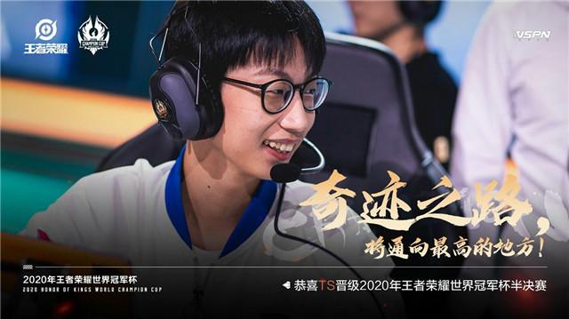 又见巅峰对决,TS力克广州TTG.XQ他们赢在哪里?