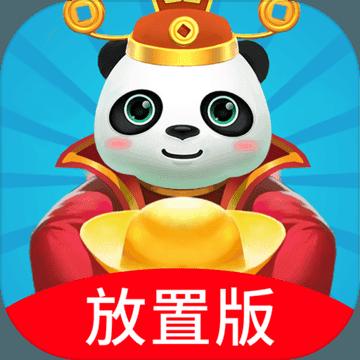 熊猫养成记无限金币版