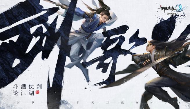 剑侠情缘2剑歌行头衔升级攻略