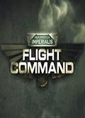帝国航空:飞行指挥部