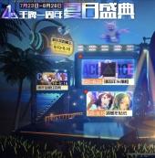 十大活动引爆狂欢!《王牌战士》一周年庆-夏日盛典8.13开启!
