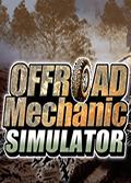 越野車技師模擬器