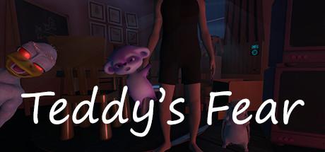 泰迪的恐惧