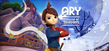 阿里与四季之谜
