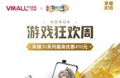 《剑网3:指尖江湖》携手华为商城,狂欢福利大放送!