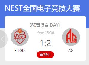 刘小莫极限1v3成功击败R.LGD!AG挺进NEST胜者组!