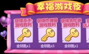 情动七夕!《推理学院》超大型恋爱活动登场