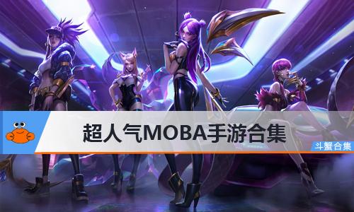 超人气MOBA手游合集