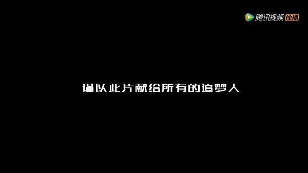 穿越火线网剧:向中国电竞的所有开拓者致敬