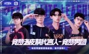 PEL竞梦男团成团出道,9月3日明星选手人气主播乐翻天