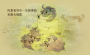 9月16日《上古世纪》经典重启,神秘冒险再度开启