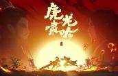 """【剑网3指尖江湖】全新版本""""虎啸龙吟""""预告超燃上线"""
