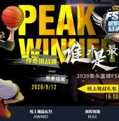 谁才是最强传奇  《街头篮球》FSPL总决赛周末开战