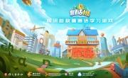 全国推普周开幕,功能游戏《普通话小镇》助力普通话创新推广