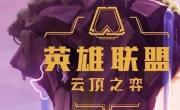 云顶之弈S4忍者英雄技能介绍