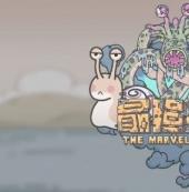 最强蜗牛9月25日中秋活动